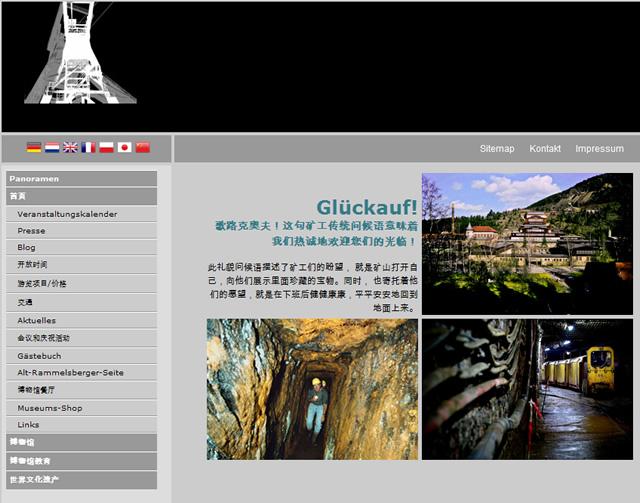 Website des Rammelsberg auf Chinesisch